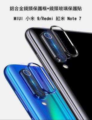 *Phone寶*MIUI 小米 9 /紅米 Note 7 鋁合金鏡頭保護框+鏡頭玻璃貼 鏡頭框