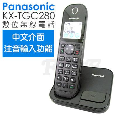 【公司貨】 Panasonic國際牌 KX-TGC280 數位無線電話 黑色 中文介面 注音輸入 TGC280