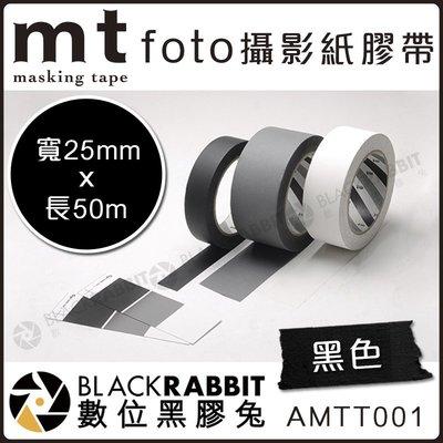 數位黑膠兔【 mt foto 黑色膠帶 25mm 長50m】鐵人 大力 攝影 膠帶 保護 相機 防滑防水 不殘膠