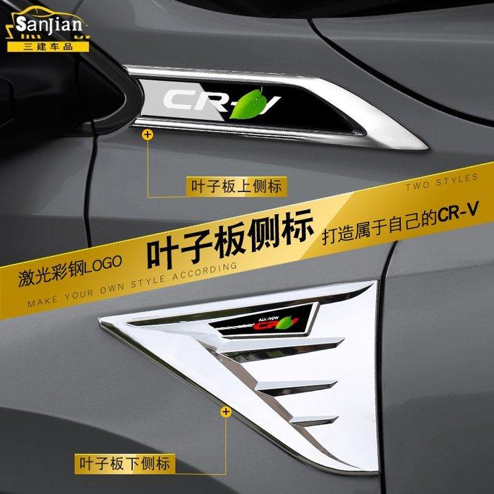 SX千貨鋪-專用于全新17CRV改裝葉子板側標19款CRV原裝款葉子板標裝飾貼片#汽車用品#汽車配飾#裝飾條#改裝