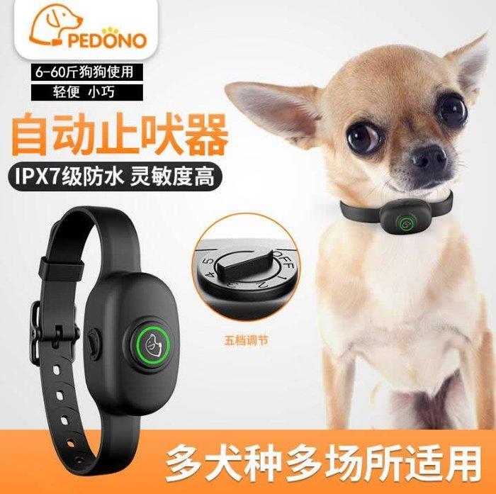 寵物自動止吠器小型犬大型犬電擊項圈訓狗器電子項圈防狗叫防叫器