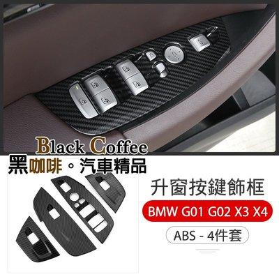 黑咖啡。(四入) BMW G01 G0...