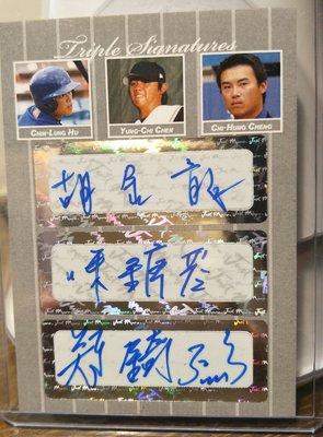(記得小舖)陳鏞基,胡金龍, 鄭錡鴻 2007 Just Minors 三簽卡 簽名卡1張 限量25張 台灣現貨