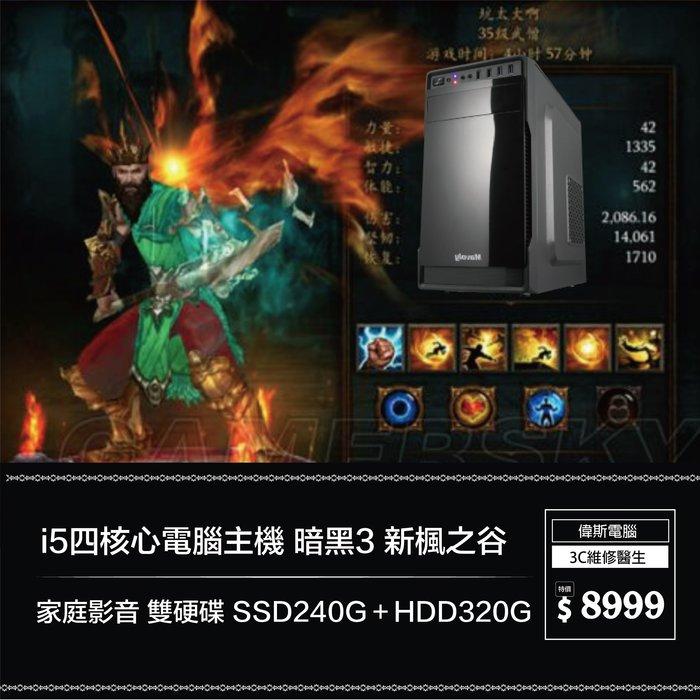 【偉斯電腦】i5四核心電腦主機 暗黑3 新楓之谷 家庭影音 雙硬碟 SSD240G+HDD320G