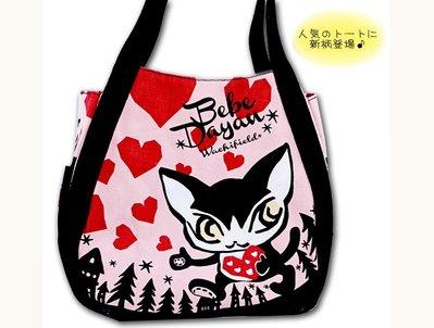 兔日殿~ 日本 達洋貓 WachiField 瓦奇菲爾德 限定托特包 手提包 手提袋 肩背包