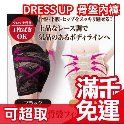 ❤現貨❤日本 DRESS UP 蕾絲骨盤內褲 骨盤骨盆加強 修飾修身 提臀縮腹 俏翹臀 美體束腹腰內褲 ❤JP