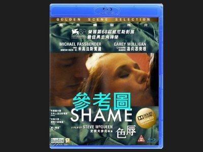 【BD藍光】性愛成癮的男人(色辱)Shame(中文字幕 TrueHD) - 96K極致音效