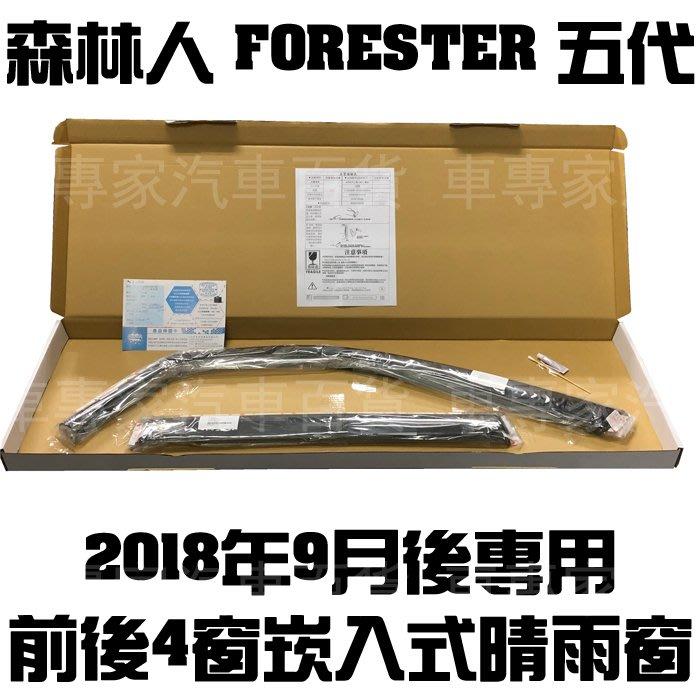 2018年9月後 森林人 FORESTER 五代 四窗 崁入式 坎入式 晴雨窗 遮陽窗 透氣窗 速霸陸 SUBARU