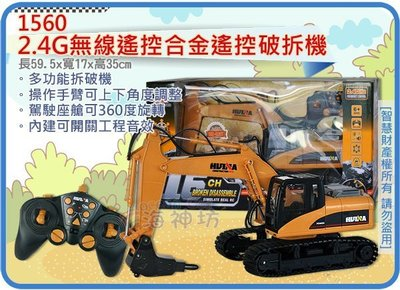 =海神坊=1560 2.4G無線遙控合金遙控破拆機 1:14 遙控車 破壞機 電鑽機 工程車 工程怪手車 充電式4pcs