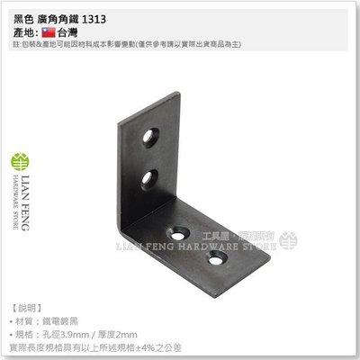 【工具屋】內角鐵 黑色 廣角角鐵 1313 25*40 厚2mm 孔徑3.9mm L型固定鐵片 台灣製