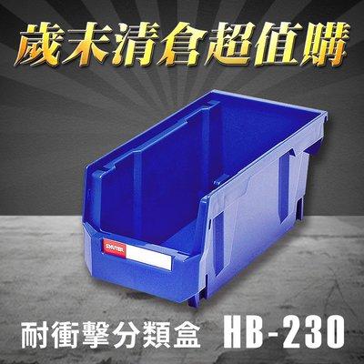【歲末清倉超值購】 樹德 分類整理盒 HB-230  耐衝擊 收納 置物/工具箱/工具盒/零件盒/分類盒/抽屜櫃/五金櫃