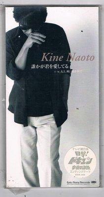 [鑫隆音樂]日語3吋單曲-木根尚登 Kine Naoto / 原裝進口版 / ESDB-3806 / 全新/免競標