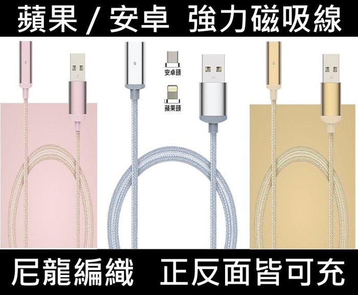安卓.蘋果 亮燈編織三色 強力磁吸充電線/磁吸線/傳輸線兩用/磁力充/充電傳輸線/iphone 三星