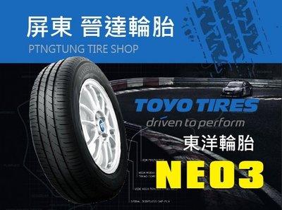 日本東洋TOYO NE03 215/55/17完工價3600元