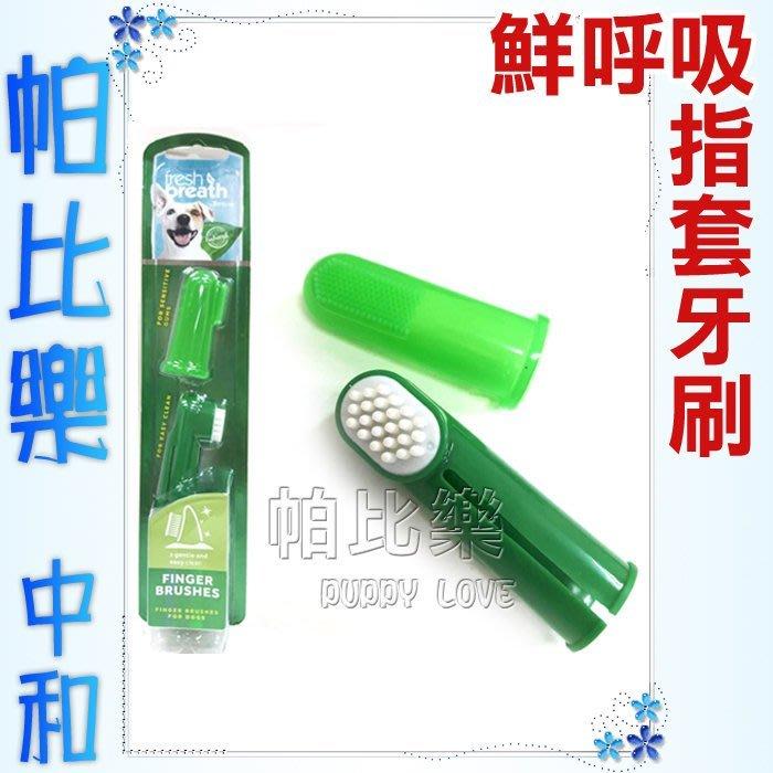 ◇帕比樂◇美國鮮呼吸《0218 雙材質刷毛+橡膠 指套牙刷 》 犬貓都適用