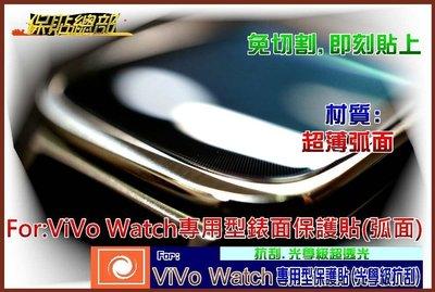 保貼總部~(智慧錶螢幕保護貼)For:ASUS-ViVo Watch專用型(超薄弧面)獨家銷售
