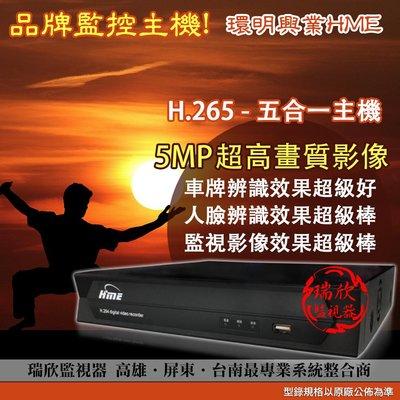 C806 環名 16路主機 HM-165L 高雄監視器 屏東/台南 HME 監視器 攝影機 防盜器 節費電話 高雄攝影機