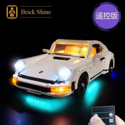 TOYS玩具之家~BS積木燈飾 適用樂高10295保時捷911turbo跑車 配套燈具 LED燈光