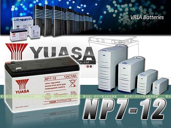 鋐瑞電池☆湯淺(一組兩顆) NP7-12 WP7.2-12 GP1272 另售 REC22-12 NP40-12電池