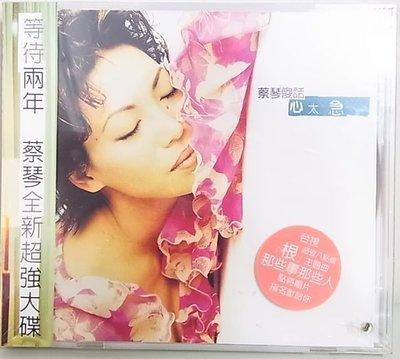 蘇芮 黃鶯鶯同期天后蔡琴97年點將暢銷專輯 心太急收雷雨主題曲 傻話 稀少 未拆 絕版