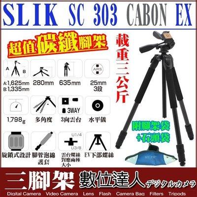 【數位達人】現貨!超值碳纖維腳架! SLIK SC 303 EX 碳纖維腳架 CABON 含三向雲台 760D /1