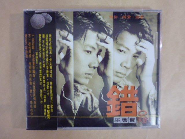(069)明星錄*飛鷹唱片發行.巫啟賢專輯.錯.親愛的請不要說.全新未拆(a01)