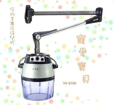 寵愛寶貝~ 雅芳牌 YH-810H 吊式專業大吹風機 / 燙髮 (免運費) 另有立式