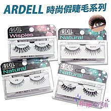 【彤彤小舖】Ardell 時尚假睫毛系列 美國進口 女人我最大 牛爾推薦款