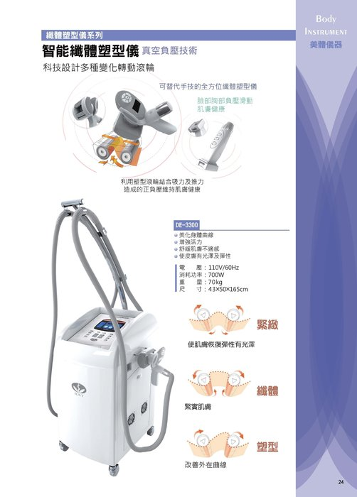 【美之初髮妝舖】DE-3300智能纖體塑型儀器