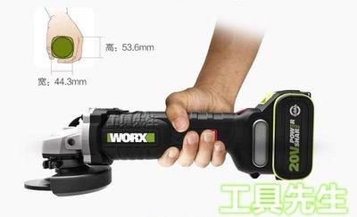 含稅/WU808搭4.0電池x2【工具先生】WORX.威克士 20v 4吋 充電式 砂輪機 拋光機 非 牧田 bosch