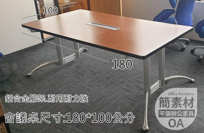 【簡素材二手OA辦公家具】  二手精選  鋁合金腳款式會議桌   精省型6人會議桌+有線槽附在桌面