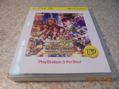 PS3 超級快打旋風4 AE版 SSF4AE 英日合版 直購價500元 桃園《蝦米小鋪》