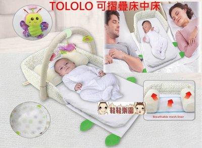 鞋鞋樂園~TOLOLO嬰兒床中床~寶寶折疊床~遊戲墊~便攜式新生寶寶兒床上床~安撫小床