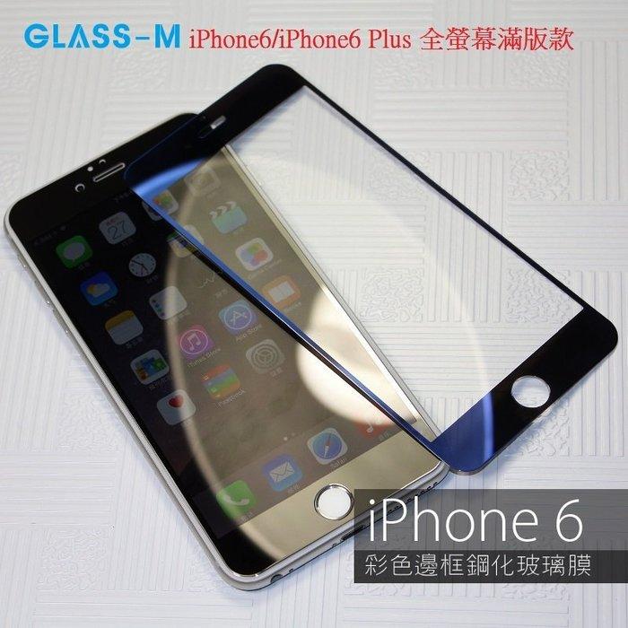 最新款 全螢幕滿版 iPhone6 Plus 4.7/5.5吋 Glass-M 玻璃保護貼 鋼化膜 強化膜 滿版 玻璃膜