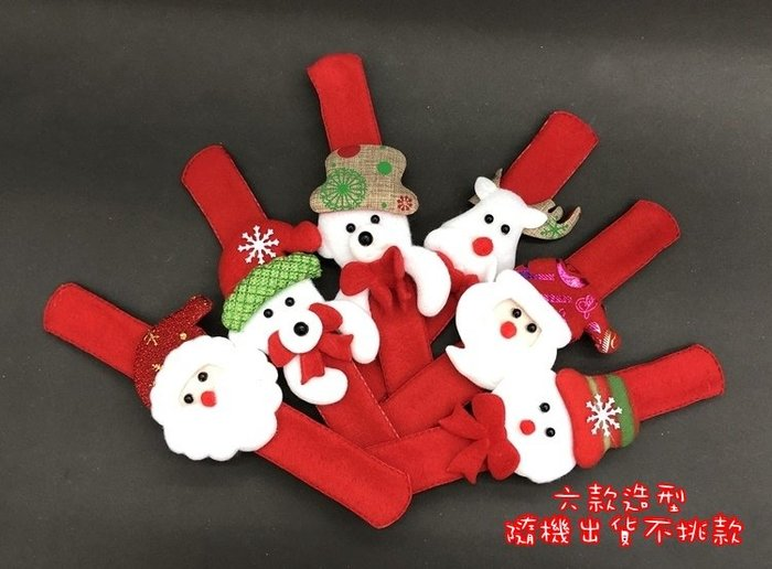 【阿LIN】194146 聖誕手環帶燈 紅色 聖誕飾品 耶誔手環 Merry Christmas 六款 隨機