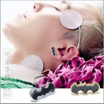 韓國유니크배트맨耳飾 正韓進口 BIGBANG G-Dragon GD 權志龍 同款蝙蝠俠造型耳釘耳環 (單支價)