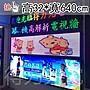 【得力光電】LED字幕機 全彩 高32*寬640cm ...