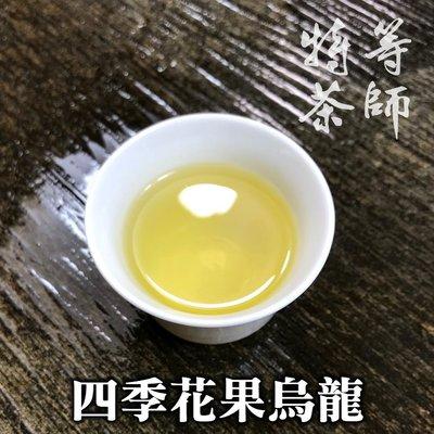 四季花果烏龍 880元/斤 烏龍茶 生茶 果香 花香 【特等茶師 】