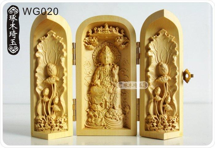 【琢木琦玉】WG020 黃楊木 三開佛龕 自在觀音 菩薩- 車用佛龕/辦公室擺件*祈福木製選物