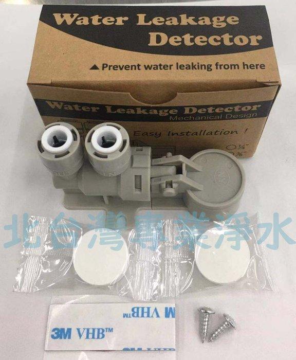 Water Leakage Detector 2分管線專用 漏水斷路器 漏水偵測器 附吸水綿 北台灣專業淨水