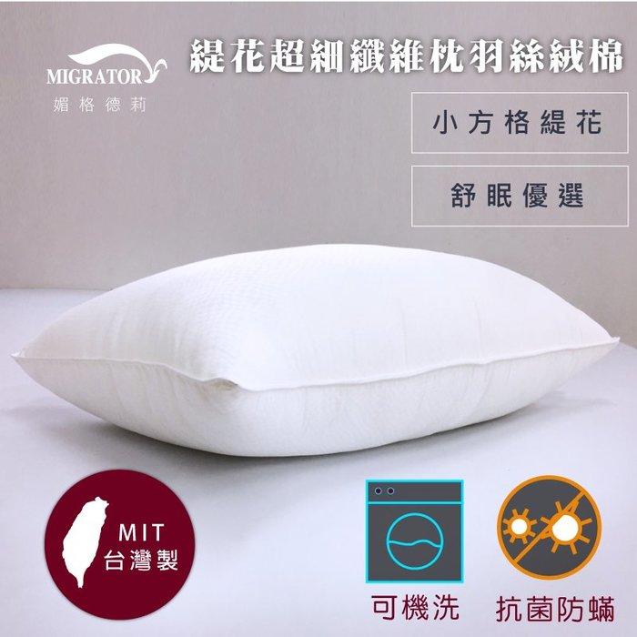 緹花超細纖維枕羽絲絨棉台灣製45*75cm