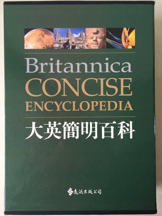 大英簡明百科紙本版 Britannica Concise Encyclopedia 全新 大英百科 百科全書 $1999