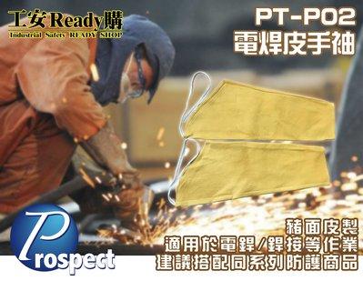 工安READY購 PT-P02電銲皮手...