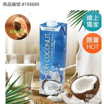 箱購 拆售 Koh Coconut 椰奶 1公升 X 6入 Costco 好市多 酷椰嶼 泰國 椰子水 西瓜 椰子汁