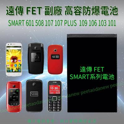 遠傳 FET 高容防爆 SMART 107 107 PLUS  109 106 103 101 電池