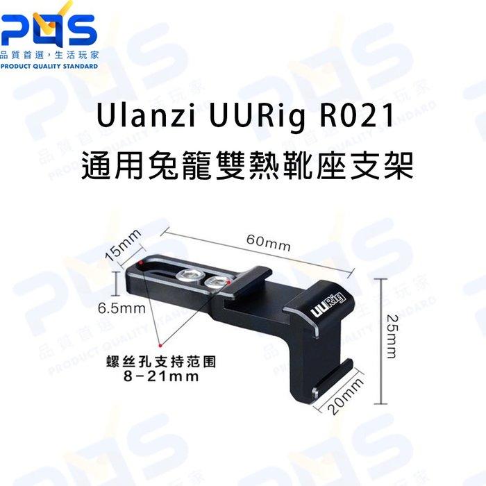 Ulanzi UURig R021通用兔籠雙熱靴座支架 相機支架 擴充配件 固定架 台南PQS