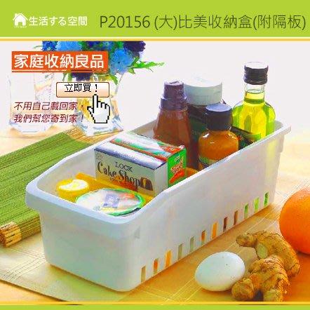 【生活空間】P20156 大比美收納盒(附隔板) 餐桌收納 廚房收納 小物收納 衛浴收納 塑膠盒 收納籃 文具收納
