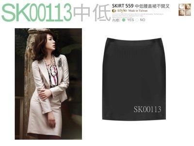 【SK00113】☆ O-style ☆ 中低腰OL彈性緞面光澤感直筒裙、短裙(不開叉)- 日本韓國通勤款-MIT