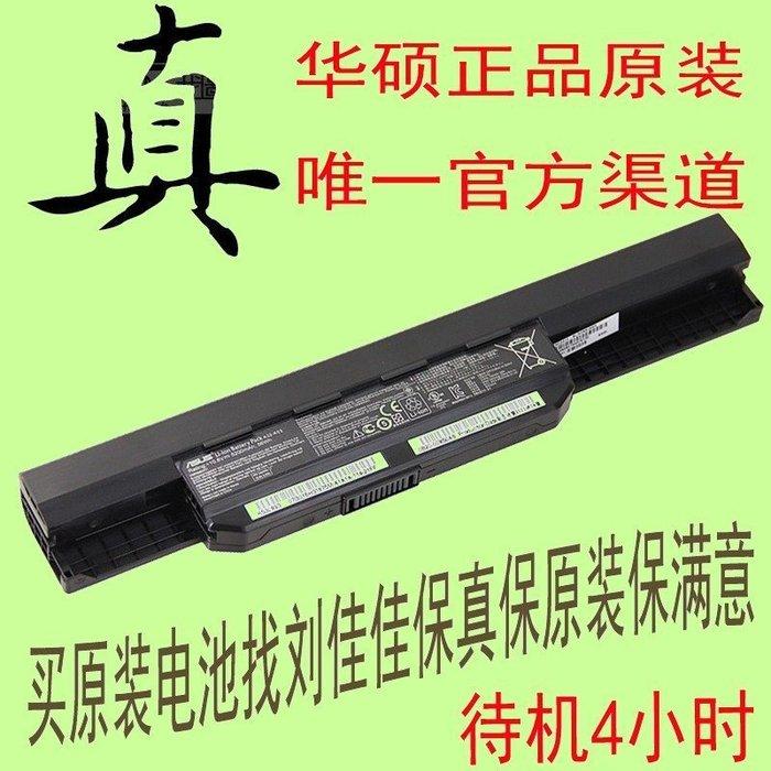 5Cgo【權宇】ASUS 華碩鋰電k53S X54h X84H A53S K43 A43S X43b a32-k53含稅
