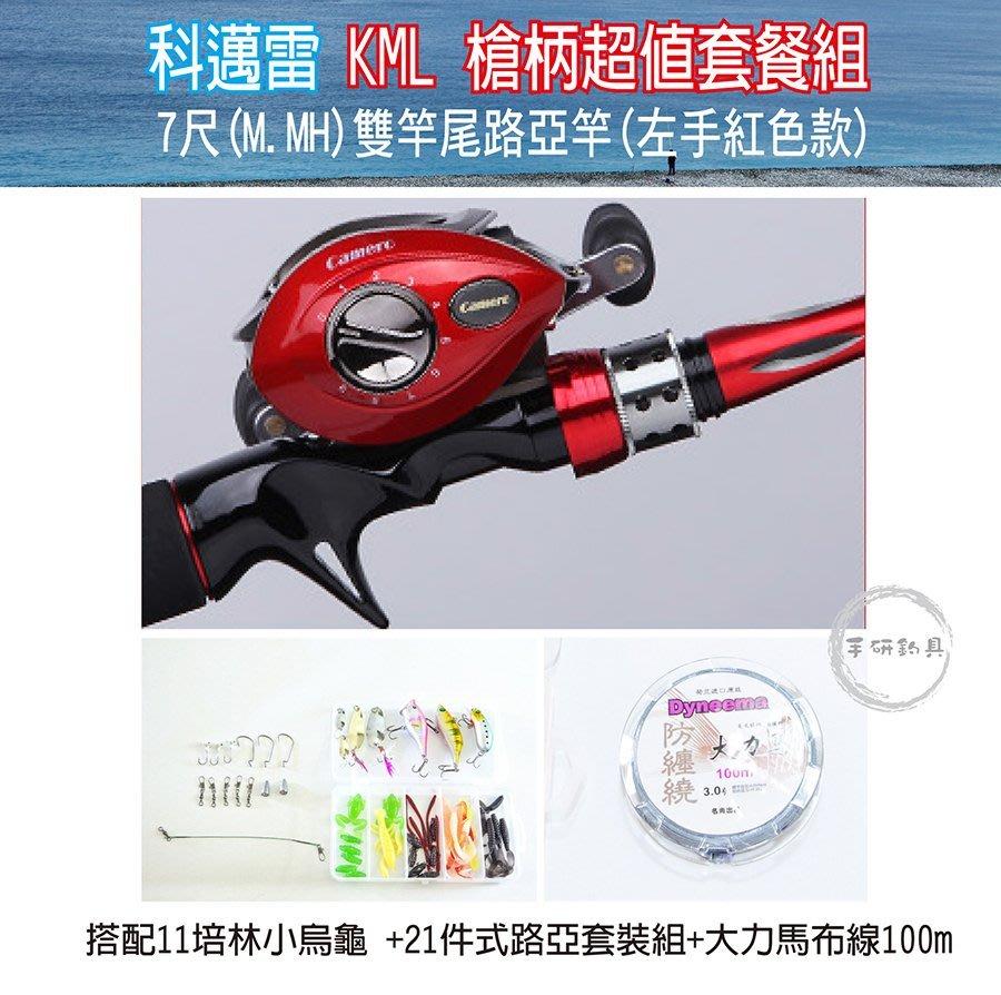 (手研釣具)科邁雷 KML7(M.MH) 槍柄路亞 左手套餐組.(KML11培林小烏龜)+21件式假餌盒+100m大力馬